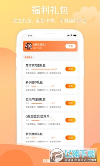 安趣游戏盒官方最新app1.21红包版截图0