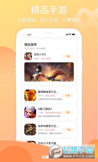 安趣游戏盒官方最新app1.21红包版截图2