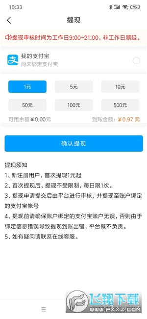 接担帮在线赚钱app1.0.1安卓版截图0