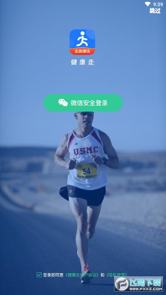 健康走走路赚钱软件1.0红包版截图0
