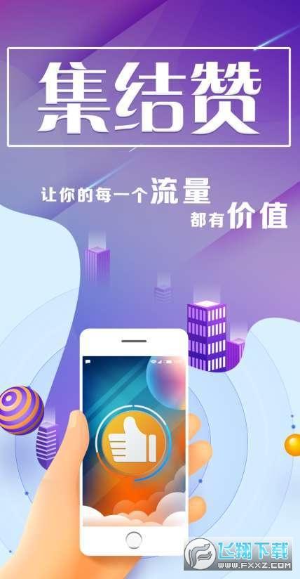 集结赞抖音点赞发圈赚钱app1.0.2最新版截图0
