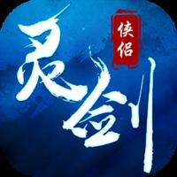 灵剑城之歌升级送红包1.6.8.0红包版