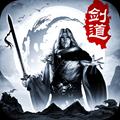 剑道神尊赚红包游戏1.0.0福利版