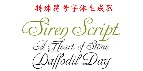 特殊字体软件_特殊符号字体输入法_特殊符号字体生成器