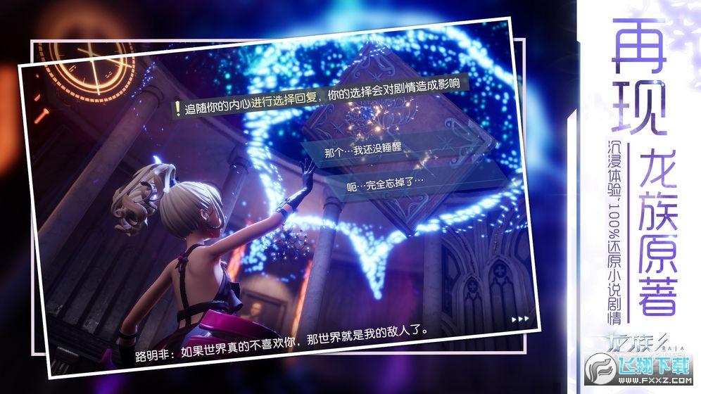 龙族幻想无限金币客户端v1.5.209最新版截图0