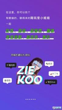 ZIEKOO陪玩app官方版