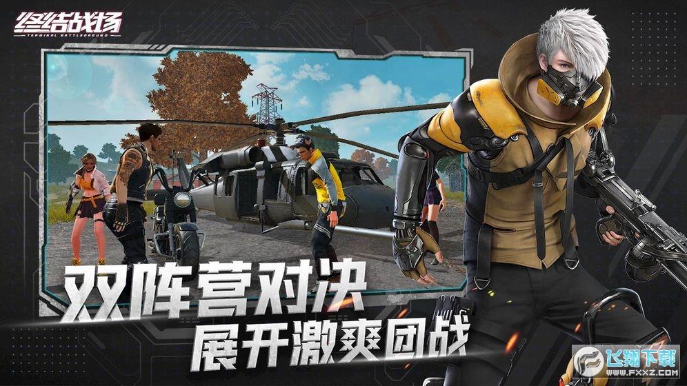 终结战场九游官方版v1.400038.450509最新版截图2