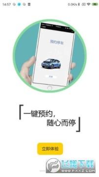天津停车app