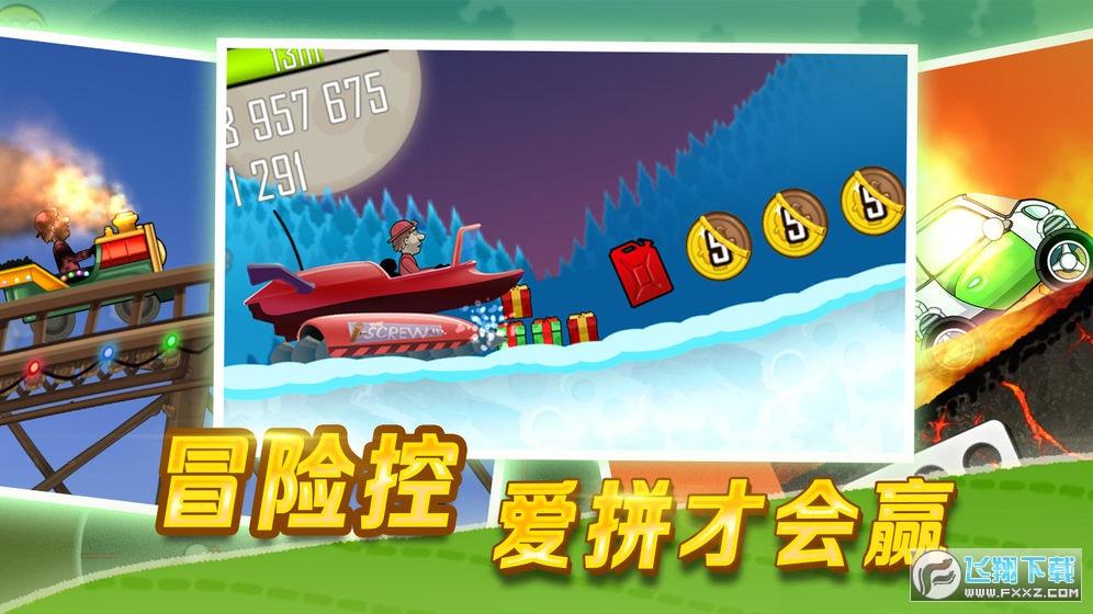 登山赛车无限金币免费版v1.48.8最新版截图3
