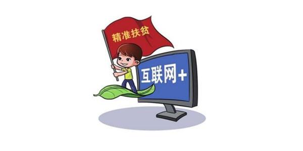 扶贫电商平台_扶贫购物平台_扶贫助农直播平台