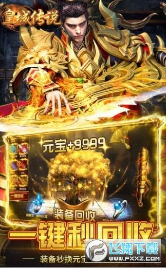 皇城传说9377BT版1.0.28238满v版截图1