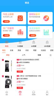 芬购鲸选appv1.1.7安卓版截图0