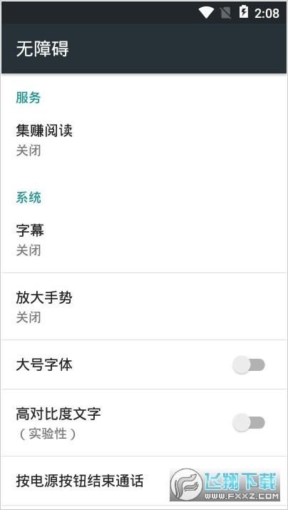 集赚阅读赚钱appv8.0 安卓版截图1