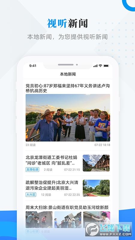 醉美江城appv3.6.2安卓版截图1