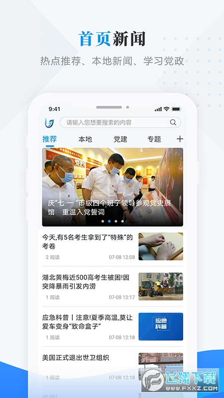 醉美江城appv3.6.2安卓版截图3