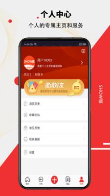 Show藏app