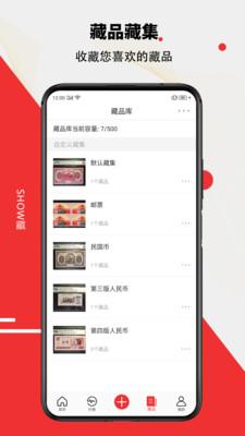 Show藏appv1.020.000官方版截图0
