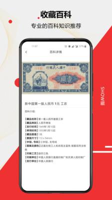 Show藏appv1.020.000官方版截图2