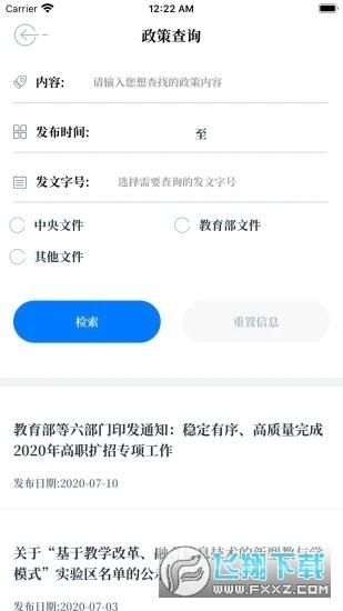 中国教育发布客户端appv1.0.21安卓版截图1