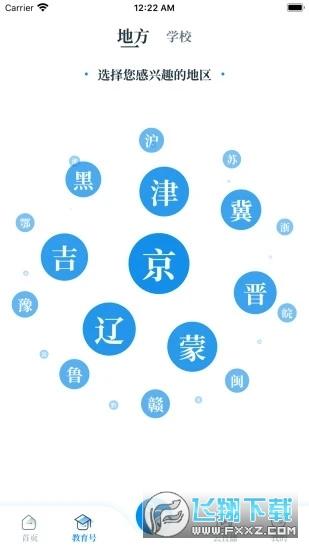 中国教育发布客户端appv1.0.21安卓版截图2