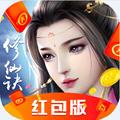 修仙决红包版游戏v1.0.0安卓版