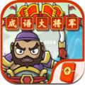 成语大将军赚钱游戏v1.0 安卓版