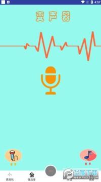 土拨鼠变声器软件手机版
