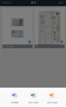 扫描仪PDF软件