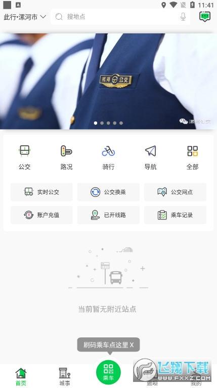 漯河公交扫码乘车最新版app