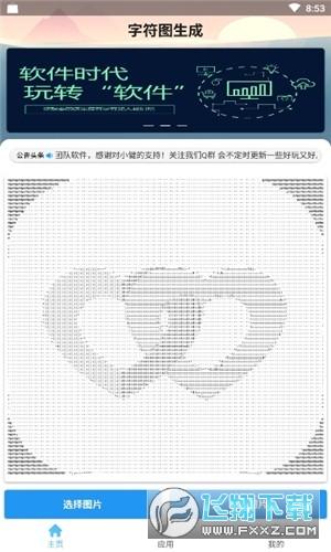 字符图生成器app