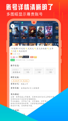 开心租号app