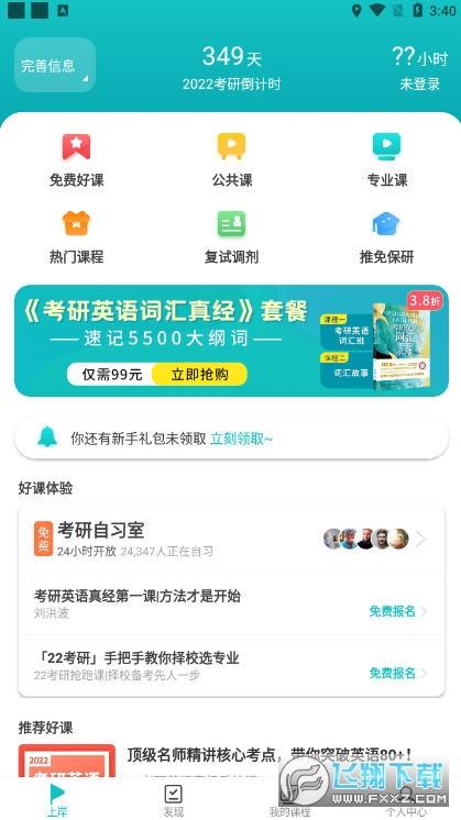 太府考研app安卓版