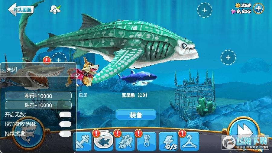 饥饿鲨世界内置修改器无限加金币和钻石
