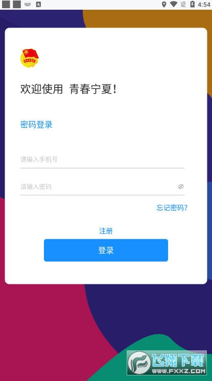 青春宁夏app安卓版