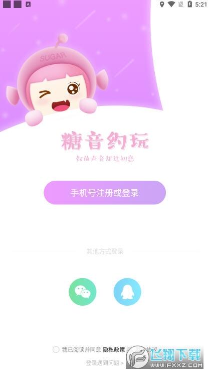 糖音约玩游戏交友app