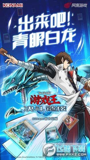 游戏王决斗链接手机版中文版
