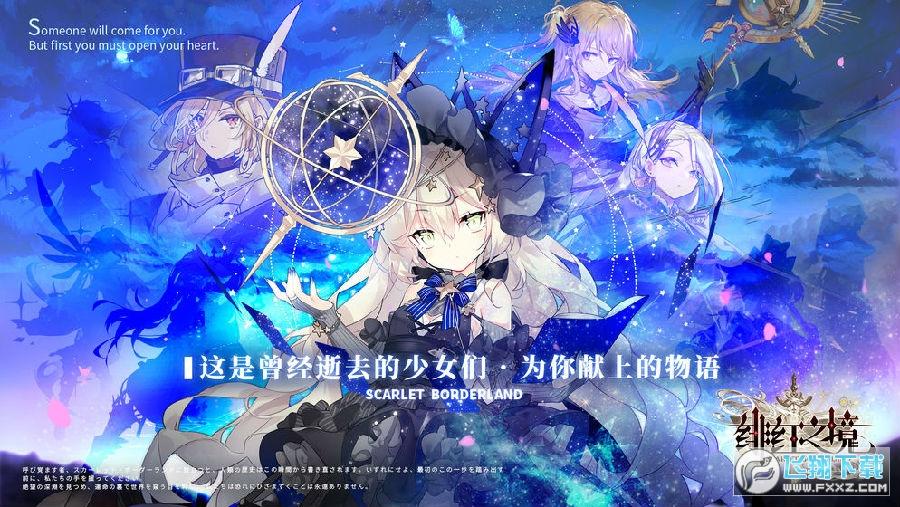 绯红之境最新九游版