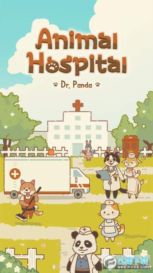 动物医院熊猫博士手游安卓版
