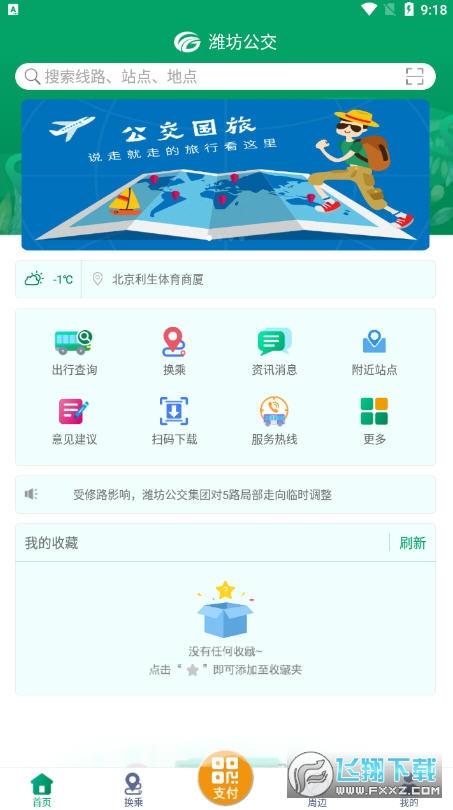 潍坊掌上公交在线实时查询app