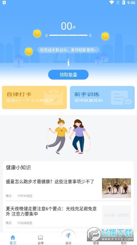 每日运动赚钱版最新app