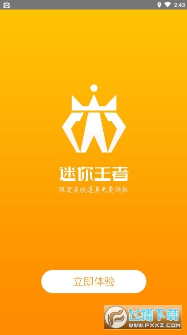 迷你王者app安卓版