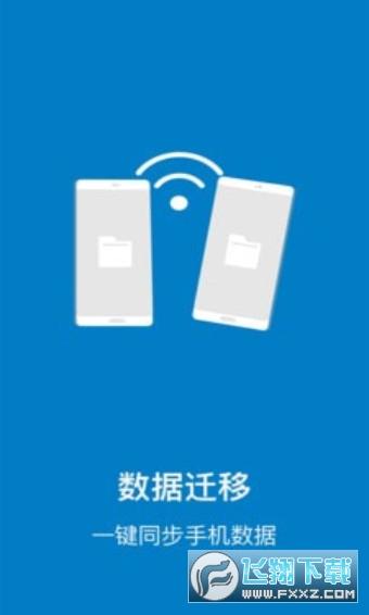 手机管家与克隆安卓版