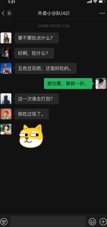 微信8.0更新版