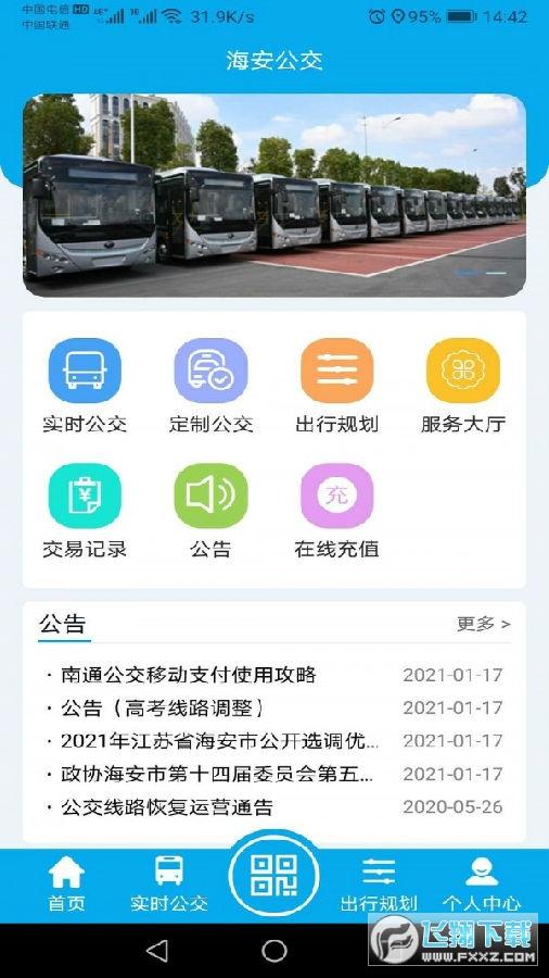 海安公交实时查询系统app
