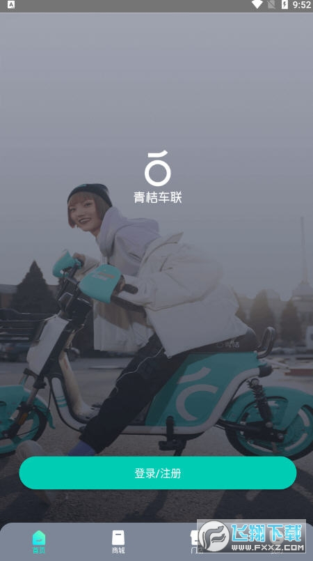 青桔车联app官方客户端