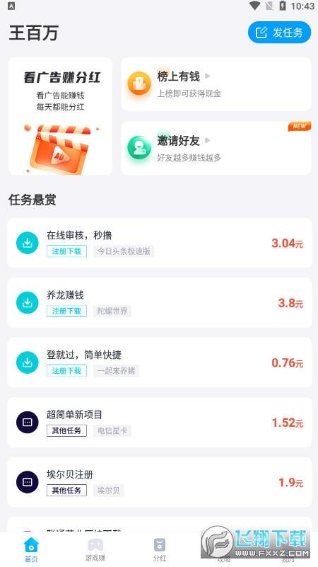 王百万分红版悬赏任务平台