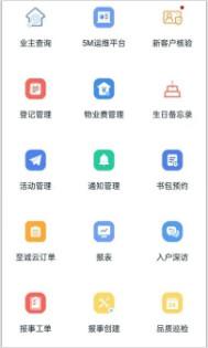 建业家员工版app