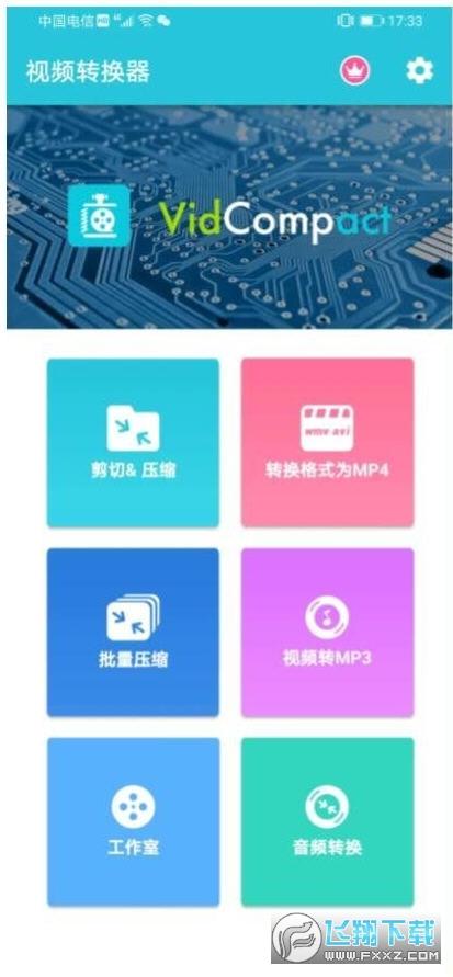 安卓手机视频转换器专业版
