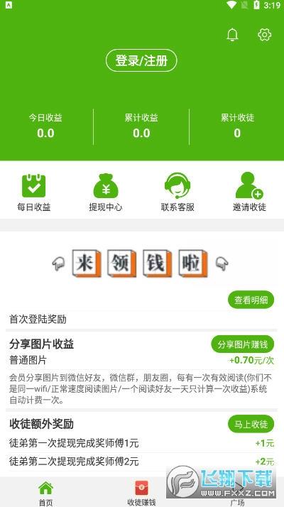 青提网转发赚钱app