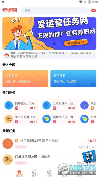 爱运营任务网兼职赚钱app
